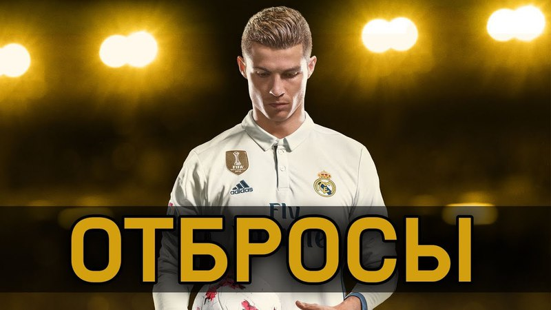 FIFA 18 - ОТБРОСЫ 40