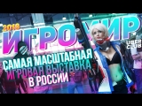 ИГРОМИР/COMIC CON RUSSIA 2018 - ВИДЕООТЧЕТ