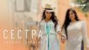 Зарина Бугаева - Сестра   Премьера клипа 2018