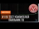УНЧ Class D на испытаниях в Паяльник ТВ