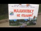 Второй день проводим пикет в Защиту парка Малиновка и Ржевского лесопарка