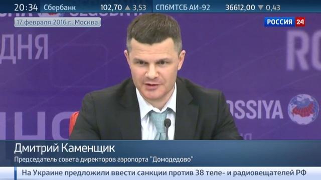 Новости на Россия 24 • СКР Задержан владелец аэропорта Домодедово Дмитрий Каменщик