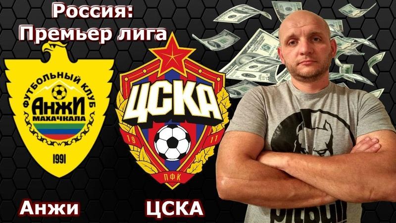 Анжи - ЦСКА   Прогноз и ставки на футбол Россия Премьер лига