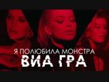 ВИА ГРА – «Я полюбила монстра» | #vqmusic
