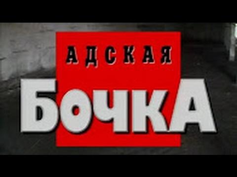 Криминальная Россия Адская Бочка.