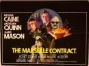 Профессионалы(Марсельский контракт) / The Destructors (The Marseille Contract) 1974 Михалёв