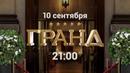 Отель Элеон 4 сезон ГРАНД С 10 СЕНТЯБРЯ НА КАНАЛЕ СУПЕР