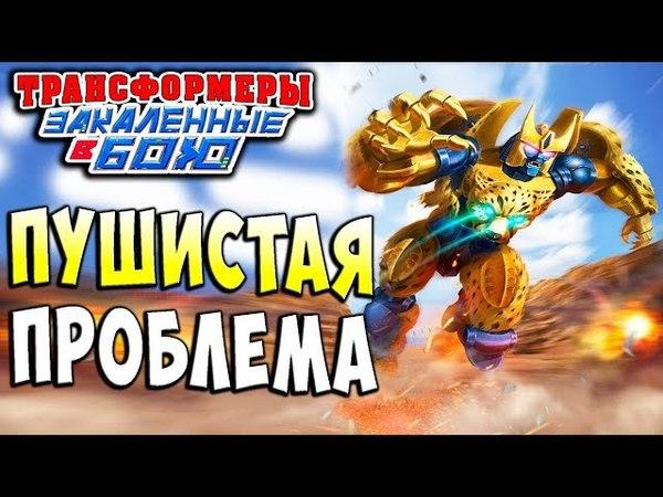 ПРОБЛЕМА РАСПУШИЛА ХВОСТ Трансформеры Закаленные в Бою Transformers Forged To Fight ч.194