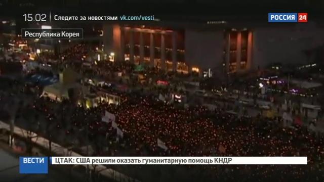 Новости на Россия 24 • Сторонники и противники Пак Кын Хе собрались в центре Сеула