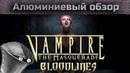 Алюминиевый обзор Vampire The Masquerade Bloodlines Лучшая игра про кровососов