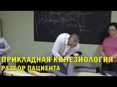 Прикладная кинезиология. Мануально-мышечное тестирование. Разбор пациента