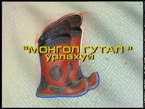Монгол гутал урлахуй