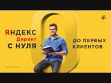 Яндекс Директ. С нуля до первых клиентов