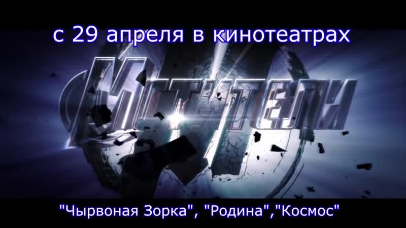 Долгожданный ФИНАЛ фантастического боевика Мстители в кинотеатрах Могилева с 29 апреля!