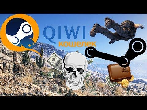 Как пополнить Steam через QIWI кошелёк...Где купить игры дешевле
