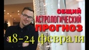 ✨Астрологический прогноз 18-24 февраля от Anatoly Kart