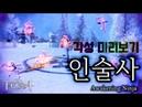 [TERA테라] 인술사 각성 미리보기(Awakening Ninja Preview)