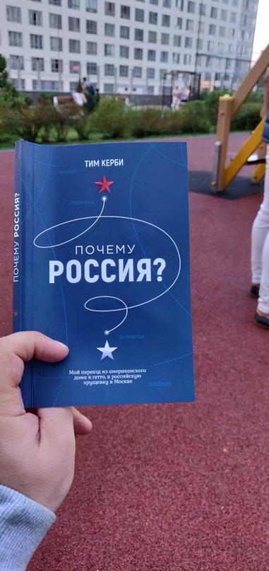 Тим Керби   Москва