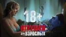 Игрушки для взрослых — Русский трейлер 2018