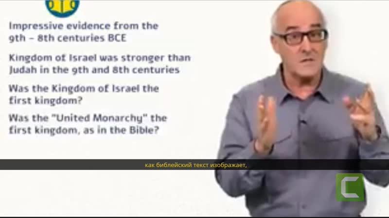 Арен Маер. Северное царство Израиль. Краткое содержание урока. Что знаем о царстве