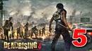 Dead Rising 3. Мясо кровища! ч5