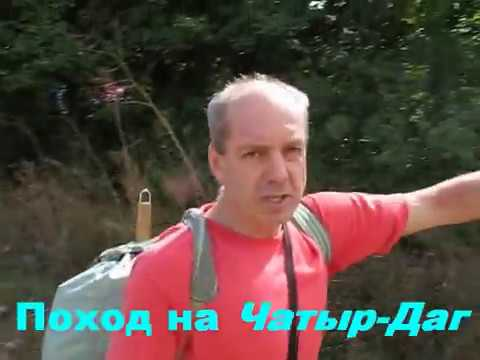 Поход на Чатыр-Даг (10-11.09.2011)