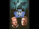 Элита убийц  The Killer Elite, 1975 Михалёв,1080,релиз от STUDIO №1