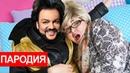 БАБА РАЯ СМОТРИТ КЛИП КИРКОРОВ И БАСКОВ - Ibiza - РЕАКЦИЯ НА ИЗВИНЕНИЕ