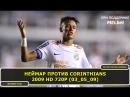 Неймар против Corinthians 2009 HD 720p (03_05_09)