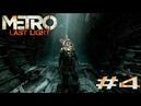 ☢ Я - БЭТМЕН l METRO: Last Light 4 ☢