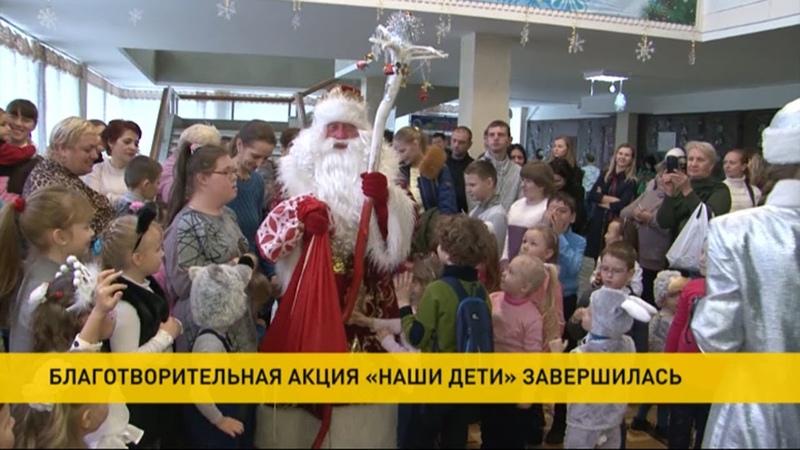 Благотворительная помощь на один миллион рублей была оказана во время акции Наши дети