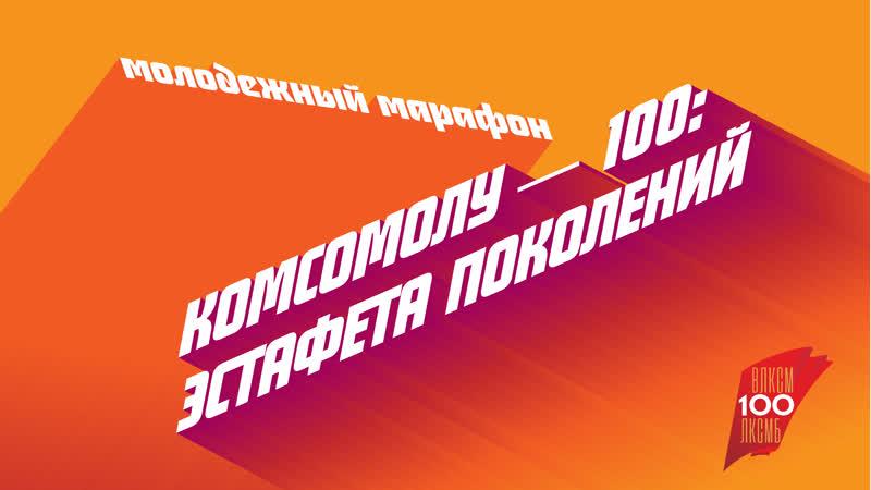 100 лет ВЛСКМ Воротынский детский сад-средняя школа