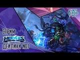 HEROES OF THE STORM игра от Blizzard. СТРИМ! Делаем дейлики вместе с JetPOD90, часть №1.