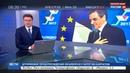 Новости на Россия 24 Фийон пообещал свести иммиграцию во Франции до жесткого минимума
