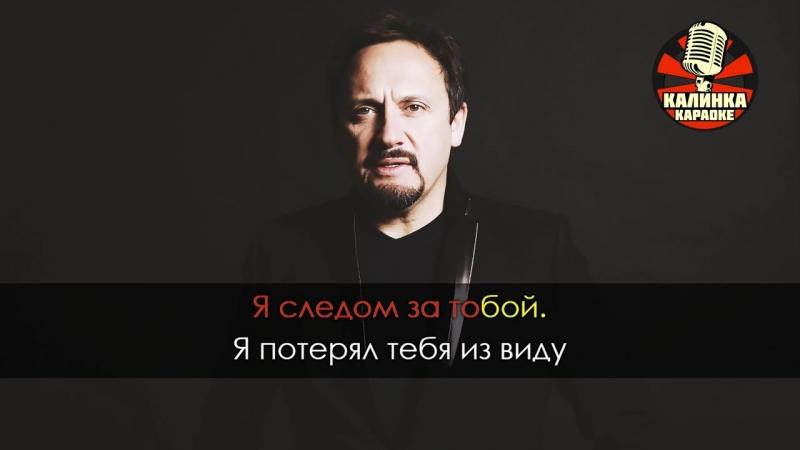 Стас Михайлов - Спаси меня (Караоке)