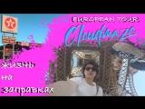 ЖИЗНЬ НА ЗАПРАВКАХ Cloud Maze - EUROPEAN TOUR Vol. 4