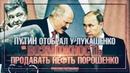 Путин отобрал у Лукашенко возможность продавать нефть Украине Руслан Осташко