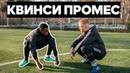 Квинси Промес о русском мате Миранчуке и семках удары наклбол с Живым Футболом Quincy Promes