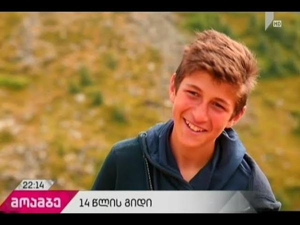 14 წლის ბიჭი ჯუთადან, რომელიც მთის სტუმრებს ღ