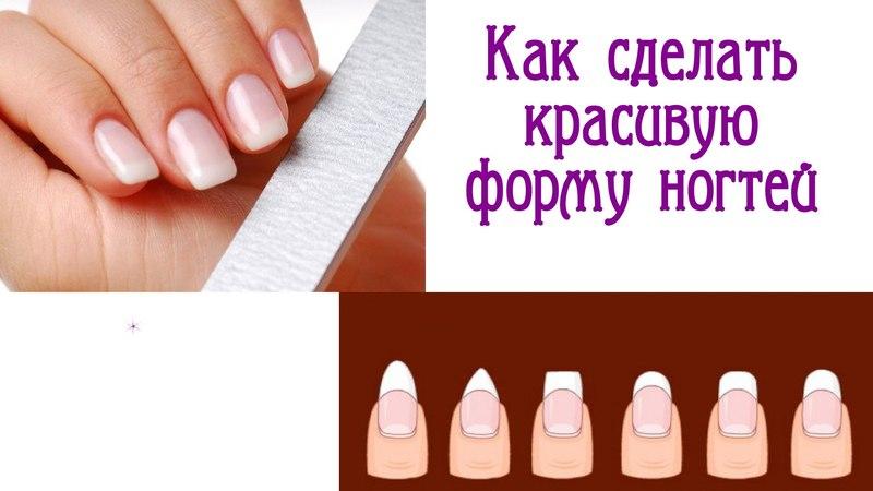 Как сделать красивую форму ногтей Уход за ногтями подотовка к французскому маникюру