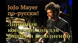 JoJo Mayer по-русски! - Линейная координация для фишек и заполнений на барабанах.