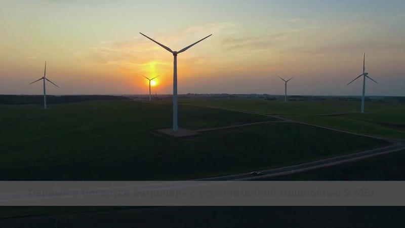 Первый в Беларуси ветропарк с установленной мощностью 9 МВт