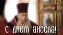 С Днем Ангела дорогой батюшка Владимир