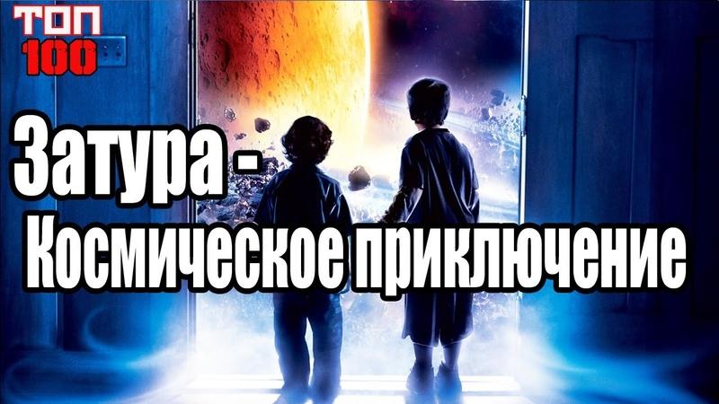 Затура - Космическое приключение/Zathura: A Space Adventure (2005).ТОП-100. Трейлер