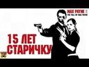 MAX PAYNE 2 15 ЛЕТ СПУСТЯ СТАРЫЕ, НО НЕ ЗАБЫТЫЕ