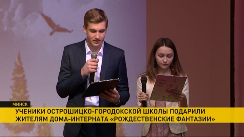 Ученики Острошицко Городокской средней школы привезли подарки в Минский дом интернат