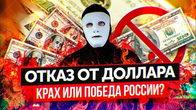 Запрет Доллара Последствия и Перспективы Быть Или