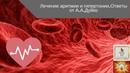 Лечение аритмии,гипертонии и про улучшение состояния почек.Ответы от А.А.Дуйко