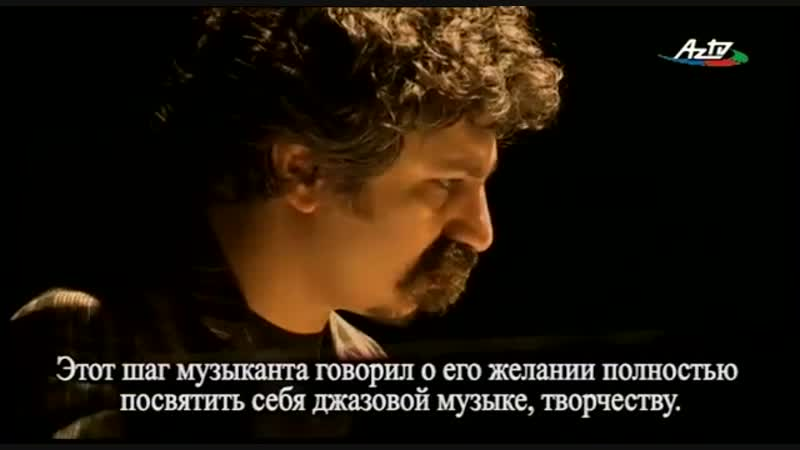 Джазовая легенда Вагифа Мустафа-заде (2014) Бакинский джаZZ