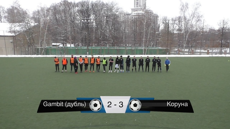 Gambit (дубль) 2-3 Коруна (Обзор матча)